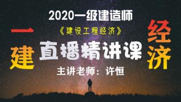 2020一级建造师建设工程经济精讲课程