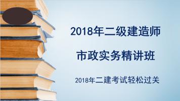 2018年二级建造师市政实务精讲班