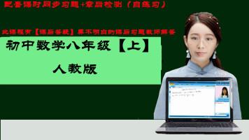 【人教版】八年级(上)同步课程(配课后作业+课后答疑)