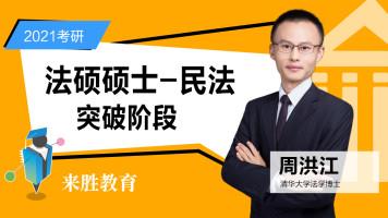 来胜2021考研法硕突破阶段—民法公开课(周洪江)