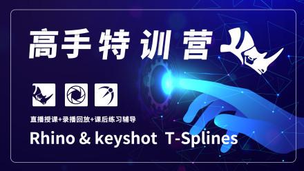 凹凸优设工业产品设计Rhino犀牛keyshotT-Splines3D建模零基础