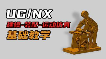 UG/NX新手学习案例-擀面小人(建模造型+装配设计+运动仿真)