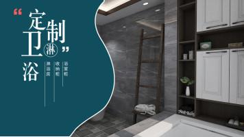 定制卫浴设计课程