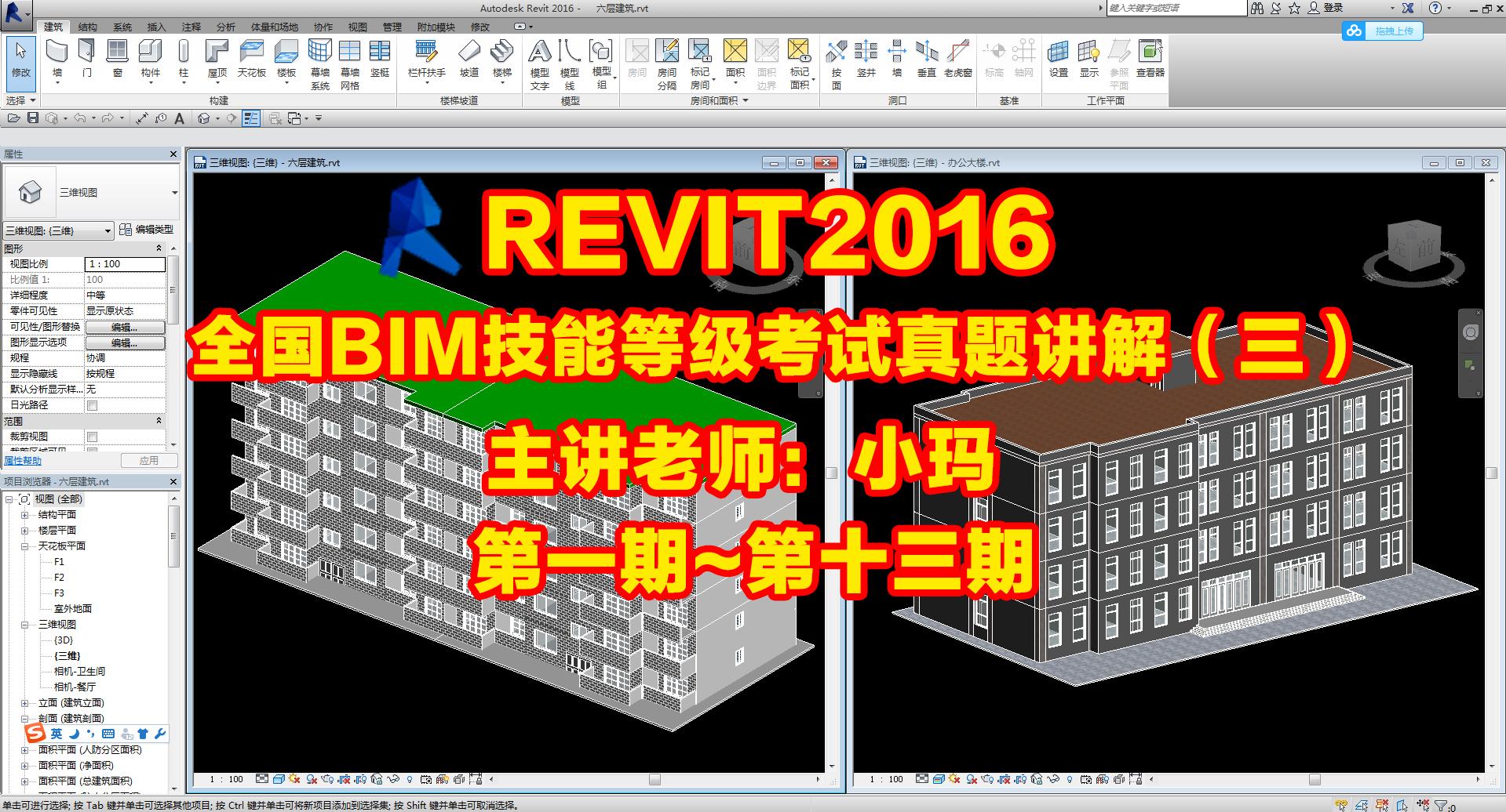 全国BIM等级考试真题讲解(11-13期)