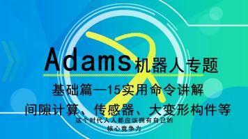Adams机器人专题-15实用命令-间隙计算、传感器、大变形构件等