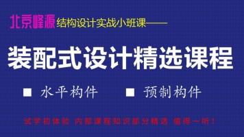 【北京峰源】装配式结构设计实战班体验课