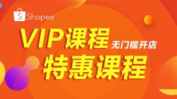 跨境电商虾皮开店vip特惠课程