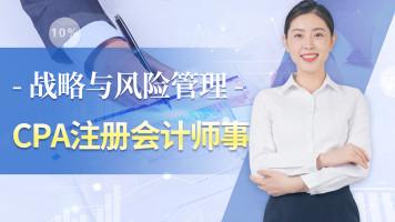 注册会计师CPA零基础入门【战略与风险管理】
