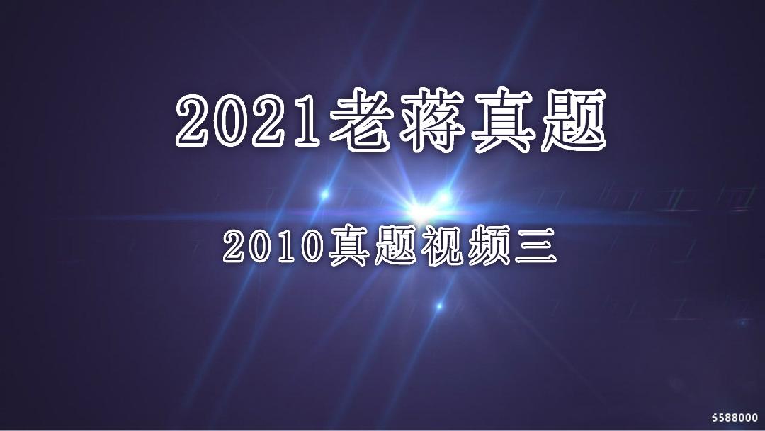 2021老蒋真题2010真题视频三