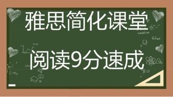雅思阅读精品课9分速成(7-21天Reading)
