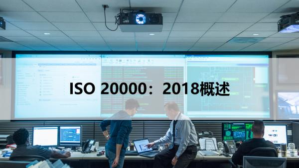 ISO 20000:2018 概述