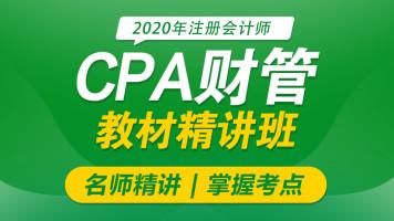 2020CPA注册会计师|财管|教材精讲班