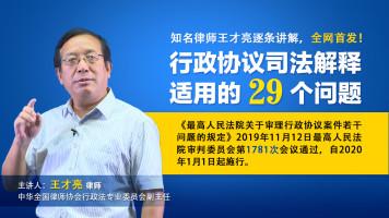 王才亮:行政协议司法解释适用的29个问题