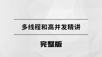 多线程与高并发编程【马士兵教育】