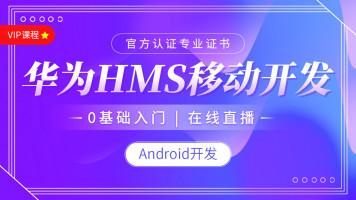 华为鸿蒙HMS移动开发 Android开发