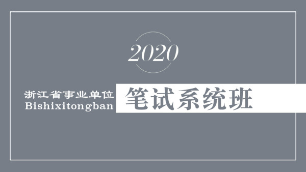 2020年浙江省事业单位联考—笔试系统班