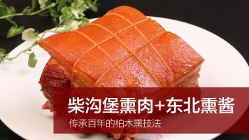 柴沟堡熏肉+东北熏酱制作技艺