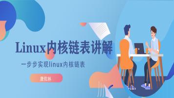 狄泰软件唐老师详讲嵌入式linux内核链表