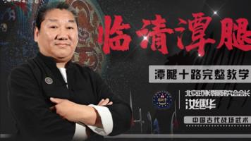 北京武协汝继华老师:中国古战场格斗术