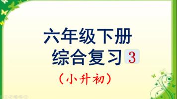 小升初数学复习(3)
