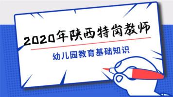 幼儿园——2020年陕西特岗教师教育基础知识
