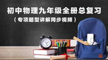 华强教育-初中物理九年级全册总复习(专项题型讲解同步视频)