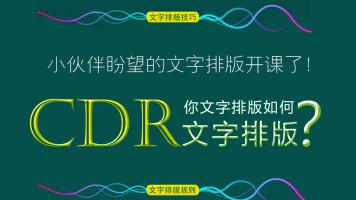 混合排版/图文排版/标题排版/正文排版【CDR文字排版专项讲解】