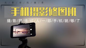 手机摄影修图班