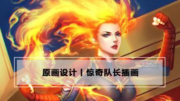 惊奇队长插画丨CG原画丨原画教程丨王氏教育集团