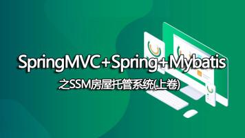 SpringMVC+Spring+Mybatis之SSM房屋托管系统上卷【JSP/MySQL】