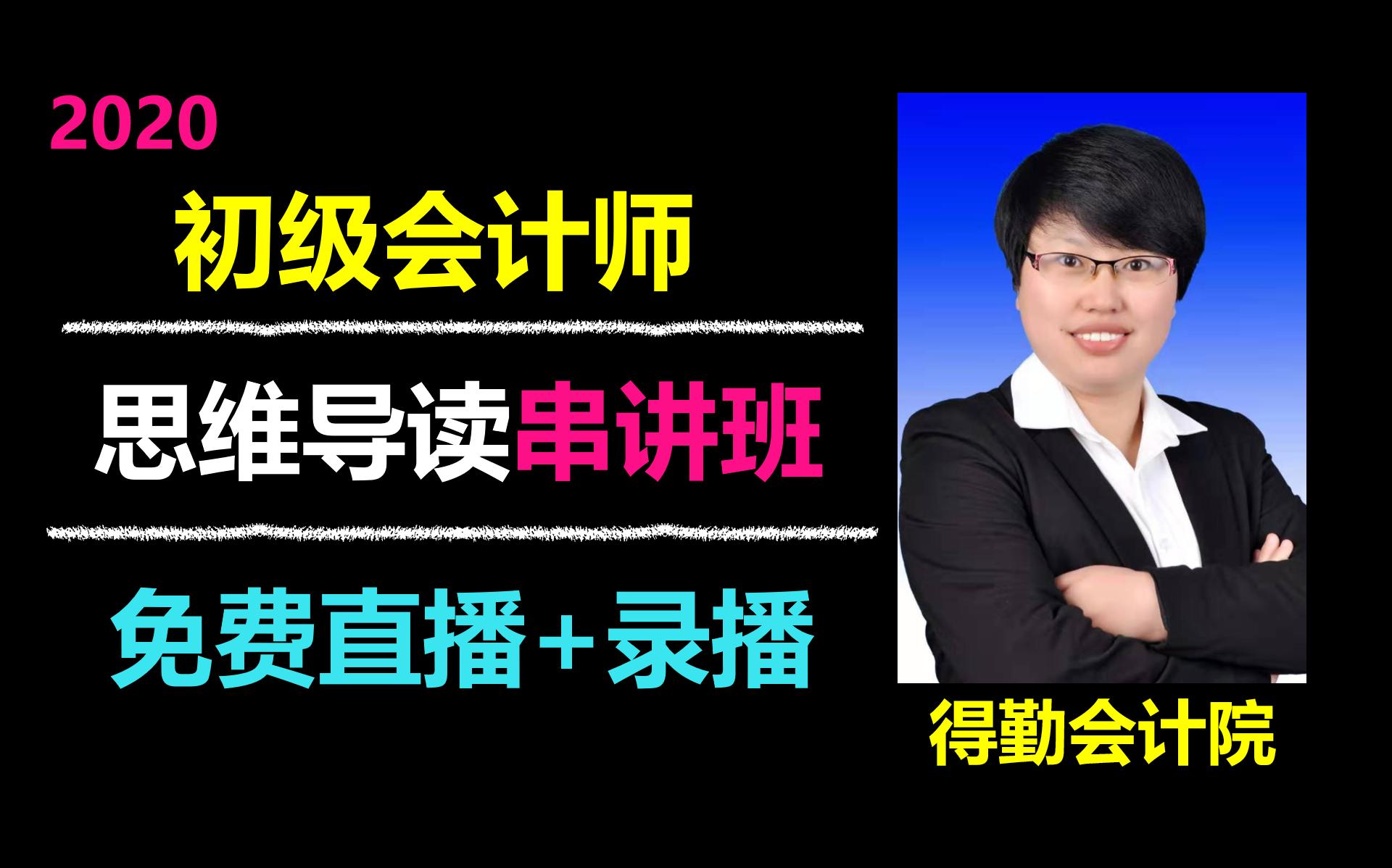 【会计院】2020年初级会计师.会计.会计职称.串讲班