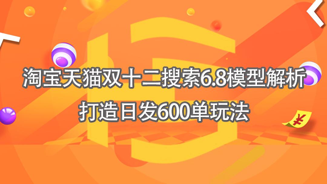 淘宝运营开店全程实操玩法!零基础新店7天访客破8000