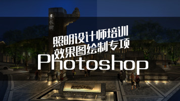 Photoshop照明设计师效果图设计专项