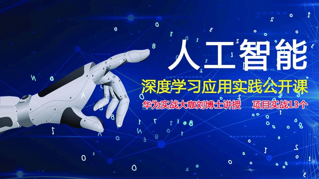 人工智能:深度学习应用实践公开课【大讲台】