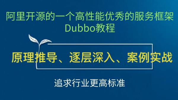 阿里开源的一个高性能优秀的服务框架Dubbo框架