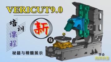 VERICUT9.0软件数控仿真VT教程搭载四五轴法兰克西门子海德汉模拟