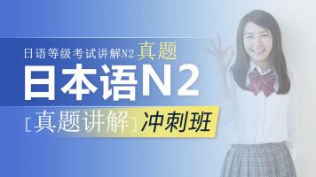 日本语N2真题