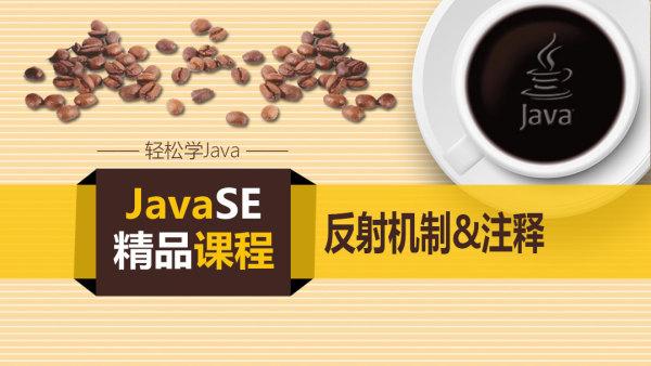 JavaSE之反射机制和注解