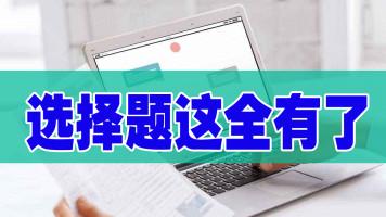 计算机二级Office考试20分选择题视频教程