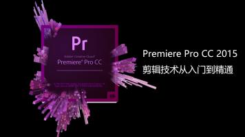 Premiere Pro CC 2015 剪辑技术从入门到精通