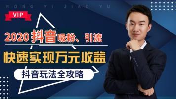 【精品VIP6】抖音快手推广|营销变现|网络营销|微信营销引流