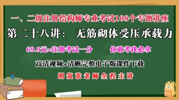 28无筋砌体受压承载力【朗筑注册结构工程师考试规范专题班】