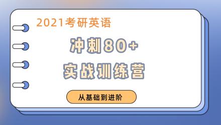 【冲刺80+】2021考研英语实战训练营(从基础到进阶)