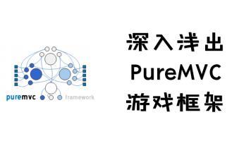 PureMVC游戏框架深入浅出