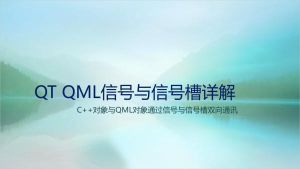 QT QML信号与信号槽详解
