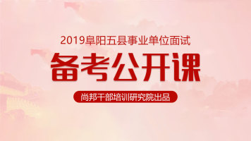 2019阜阳五县事业单位面试备考公开课