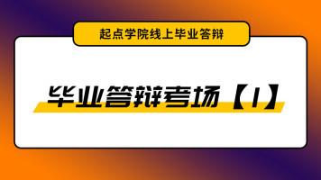 JY20期毕业答辩考场01
