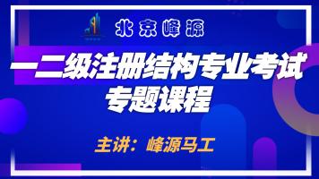 【北京峰源】一二级注册结构专业考试专题课程