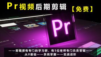 Pr视频后期剪辑【免费】Adobe Premiere CC-剪辑与影视后期