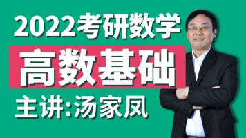 2022考研数学-汤家凤高数基础【持续更新】-文都考研
